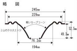 画像1: コーン紙直径194.0ミリ 2山エッジ付きカーブドコーン Altec 425-8A用 ペア【お取り寄せ商品】