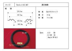 画像2: コーン紙直径165.0ミリ クロス製 汎用 ペア
