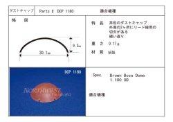 画像1: 外径30.1ミリ 紙製 汎用 センターキャップペア(2枚) DCP1180