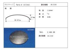 画像1: 外径62.6ミリ 紙製 汎用 センターキャップペア DCP 2465