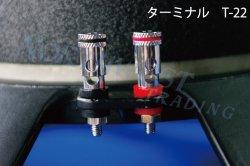 画像1: スピーカー端子   JBL用 T-22