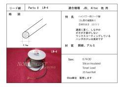 画像1: 補修用 リード線 LW4