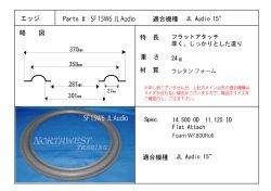 画像1: スピーカーエッジ ペア SF 15W6 JL AUDIO ウレタン製