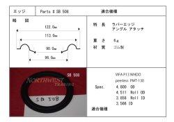 画像1: コーン紙内径96.0ミリ ゴム製 汎用 ペア