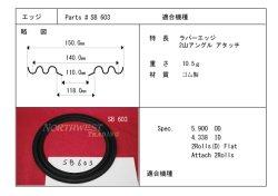 画像1: コーン紙内径118.0ミリ ゴム製 汎用 ペア