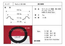 画像1: コーン紙内径121.0ミリ ゴム製 汎用 ペア