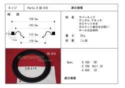 画像1: コーン紙内径119.0ミリ ゴム製 汎用 ペア