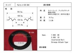 画像1: コーン紙内径141.0ミリ ゴム製 汎用 ペア