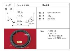 画像2: コーン紙直径147.0ミリ ウレタン製 汎用 ペア