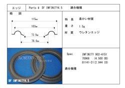 画像1: コーン紙直径78.0ミリ ウレタン製 INFINITY用 ペア