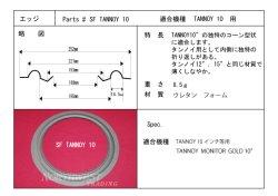 """画像1: スピーカーエッジ """"SF TANNOY 10""""TANNOY 用 10インチ ウレタンエッジ 2本"""